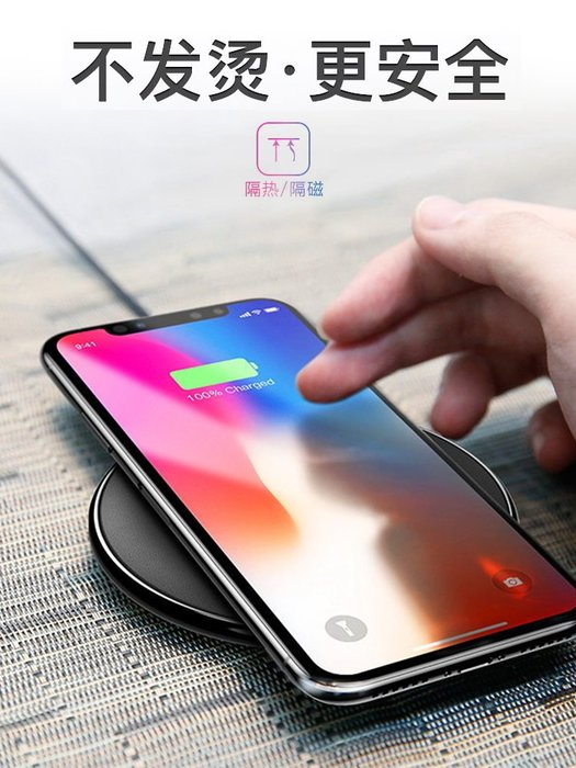 手機配件 無線充 蘋果X 無線充電器 iPhone Xs Max手機快充xr三星S8 QI專用iPhone8plus小米mix2s通用安卓華為Mate RS座充