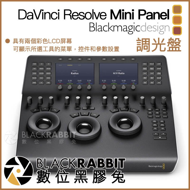 數位黑膠兔【 Blackmagic DaVinci Resolve Mini Panel 達文西 調光盤 】 達芬奇