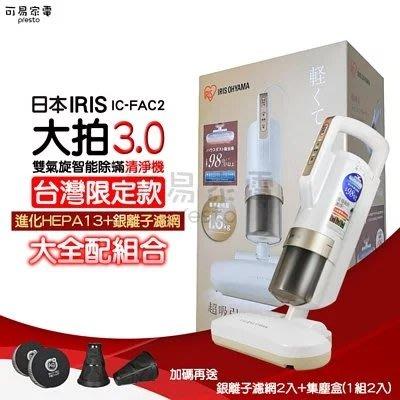 送集塵盒+濾網各2入 日本 IRIS 大拍3.0升級版 除蟎吸塵器 公司貨 IC-FAC2