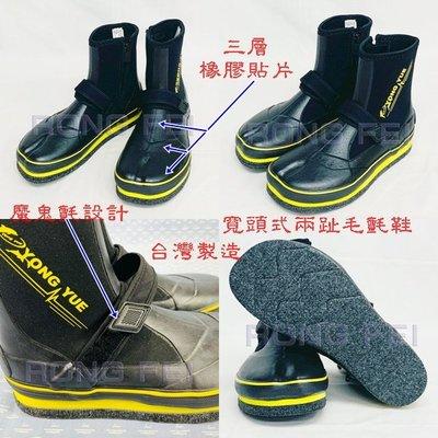 RongFei 高級寬楦頭兩趾防滑鞋 台灣製造 磯釣鞋 釣魚防滑鞋 釣魚鞋 毛氈防滑鞋 磯釣防滑鞋