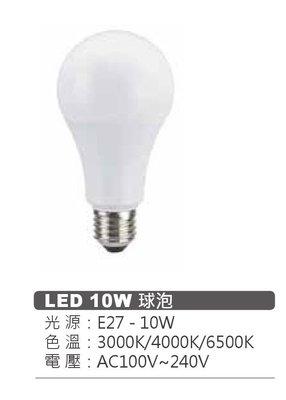 台北市長春路 MARCH LED 10瓦 10W E27 球泡 省電 有 4000K 白光 黃光