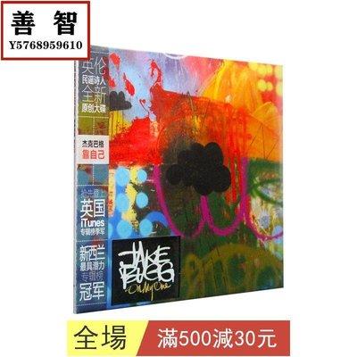 現貨 Jake Bugger杰克巴格:靠自己CD CD 專輯 唱片【善智】