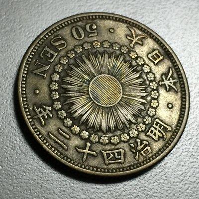 鼎豐古泉錢幣古玩古董收藏 日本旭日銀幣 明治42年50錢 彩金原包漿