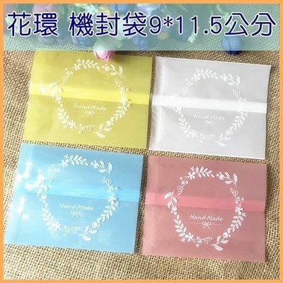 [愛雜貨]9*11.5花環 餅乾包裝袋 雪Q餅袋 牛軋餅袋 牛軋糖 手工餅乾 月餅袋 機封袋 包裝袋