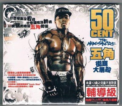 [鑫隆音樂]西洋CD-五角 50 Cent : 街頭大屠殺The Massacre  {210388-5B}全新/免競標