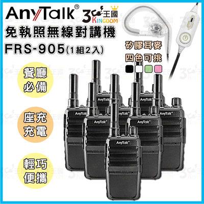 【3C王國】AnyTalk FRS-905 免執照無線對講機 8入 贈 矽膠耳麥 餐廳 露營 營隊 團康 營業場所