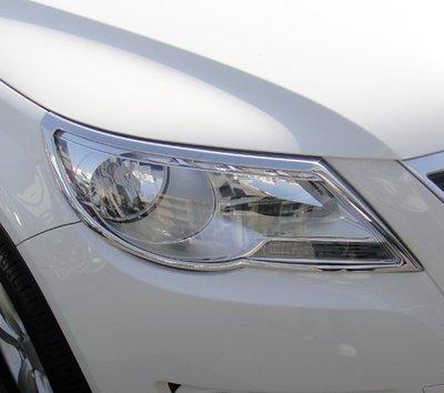 《※金螃蟹※》福斯 VW TIGUAN 07-11年 鍍鉻大燈框 前燈框 頭燈框 台灣製造 改裝 精品 配件