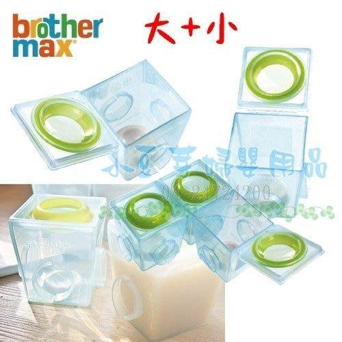 Brother Max 副食品分裝盒 §小豆芽§ 英國 副食品防漏保鮮分裝盒-組合包(大號2盒+小號3盒)