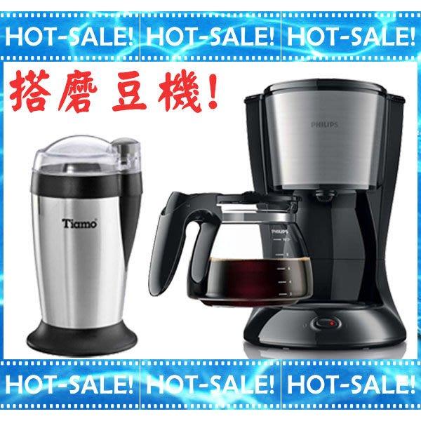 《搭贈不鏽鋼磨豆機》Philips HD7457 飛利浦 滴漏式 美式咖啡機 ( 8-12杯份 )