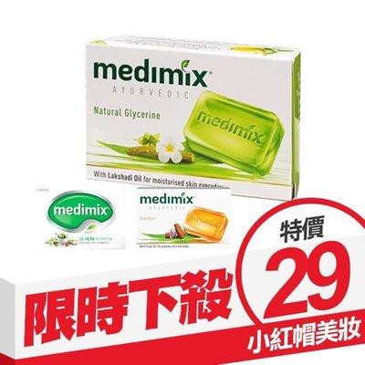 ☆小紅帽美妝☆ MEDIMIX 印度綠寶石皇室藥草浴 美肌皂125g 【V117766】