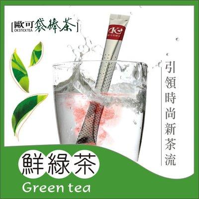 【歐可茶葉】袋棒茶 鮮綠茶(15支/ 盒) 新北市
