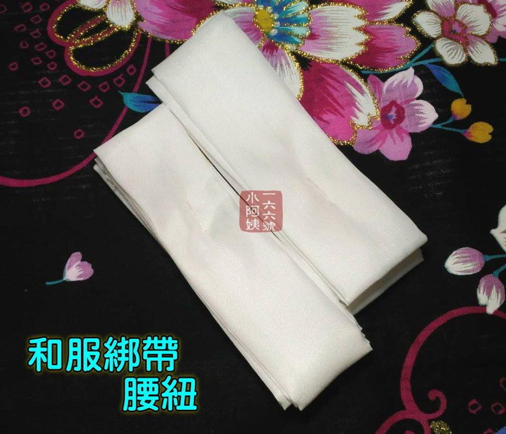 【166號小阿姨】單條綁帶 日本和服浴衣白色綁帶 小綁帶 腰紐 180*3cm