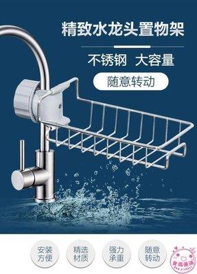 不銹鋼廚房用品水龍頭水槽置物掛架水池洗碗布瀝水籃收納抹布架子