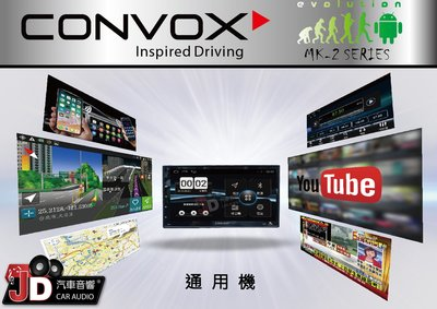【JD汽車音響】CONVOX 通用機 DVD 7吋專車專用主機 通用主機 雙向智慧手機連接/高畫質觸摸IPS液晶顯示。
