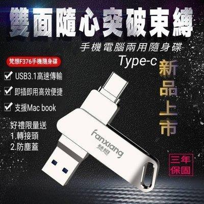 88免運 梵想 安卓系列 F376手機雙頭隨身碟 Type-c接口 高速USB3.1 電腦平板 都可用OTG