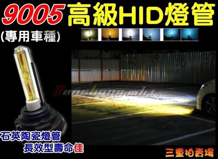 三重賣場 9005車系 HID燈管 (9005適用車種) 正雪萊特製造 高規格高亮度 另有各式規格HID 安定器 燈泡