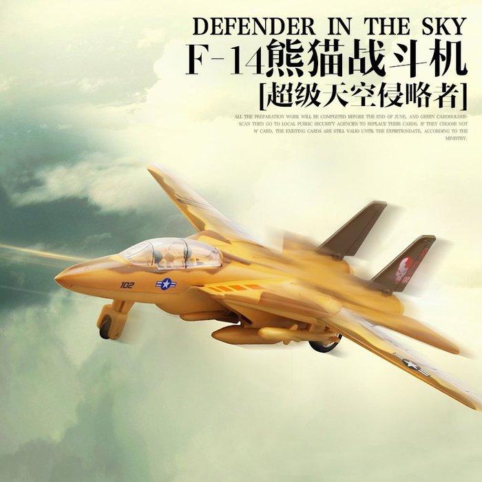 ╭。BoBo媽咪。╮彩珀模型 F-14 雄貓式戰鬥機 天空侵略者 飛機 戰鬥機 回力-現貨灰黃白
