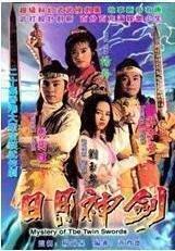 【日月神劍】張衛健 郭晉安 20集2碟(雙語)DVD