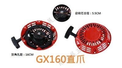 【榮展五金】可通用 GX160 GX270 GX390 本田拉盤 引擎拉盤 高壓清洗機 發電機 9HP拉盤直爪賣場