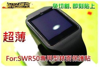 保貼總部~(智慧錶螢幕保護貼)For:Sony-SmartWatch3 SWR50專用型((超薄材質)獨家銷售