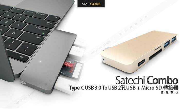 Satechi Type-C USB-C 3.0 To USB 2孔 USB + Micro SD 轉接器 現貨 含稅