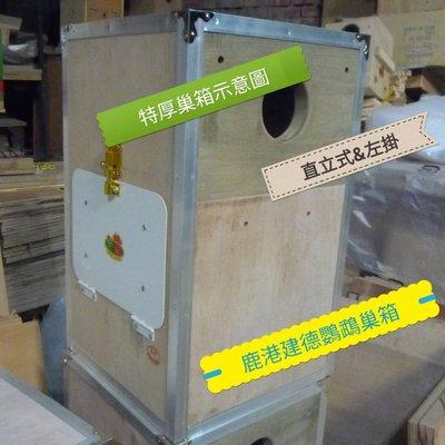 [鹿港建德鸚鵡巢箱]繁殖專用-特厚板材[30×30×54cm/直式一呎/左掛/洞口8cm](誤差1cm)P屬凱克賈丁賽內