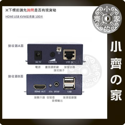 HDMI USB KVM 100米 延長器 延伸器 延長線 HDMI 轉 RJ45 1080P 鍵盤 滑鼠 小齊的家