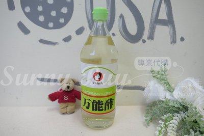 【Sunny Buy】◎現貨◎ 好市多代購 萬能醋 醋 900ml