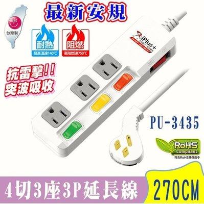 🔆保固一年🔆新安規🔰(2.7m)台灣製造_iPlus+ 保護傘4切3座3P延長線(PU-3435) 插座 生活家電