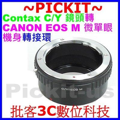 康泰時 Contax Yashica CY C/ Y鏡頭轉佳能Canon EOS M EF-M機身轉接環KIPON同功能 新北市