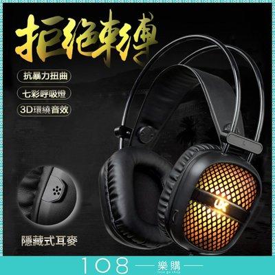 108樂購 七彩變色燈 頭戴式 重低音...