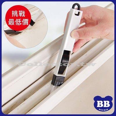 ✤挑戰最低價✤窗戶窗槽凹槽清潔刷 附畚箕縫隙刷 鍵盤刷