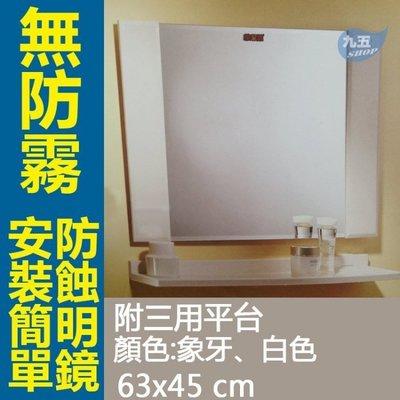 浴鏡、化妝鏡500-N 附三用平台 浴室化妝鏡 浴室造型化妝鏡 明鏡〈九五居家〉 無防霧防蝕明鏡 浴室衛浴鏡子 衛浴鏡