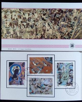 大陸郵票T150敦煌壁畫郵票郵折1990年發行特價