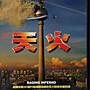 天火 -二手正版DVD(下標即售)