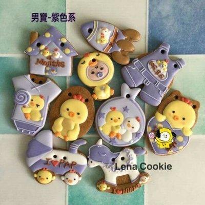 可接急單 收涎餅乾 雞寶寶系列 10片 男寶寶  紫色系 糖霜餅乾 生日禮物 手工餅乾 不挑款(Lena Cookie)