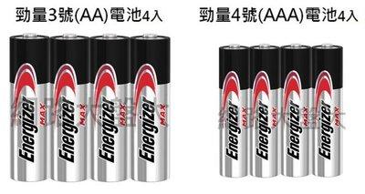 #網路大盤大# Energizer 勁量鹼性 3號 AA 4號 AAA 電池 一組4顆