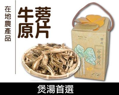【金彩食品雜貨舖】台南帶皮牛蒡原片30...