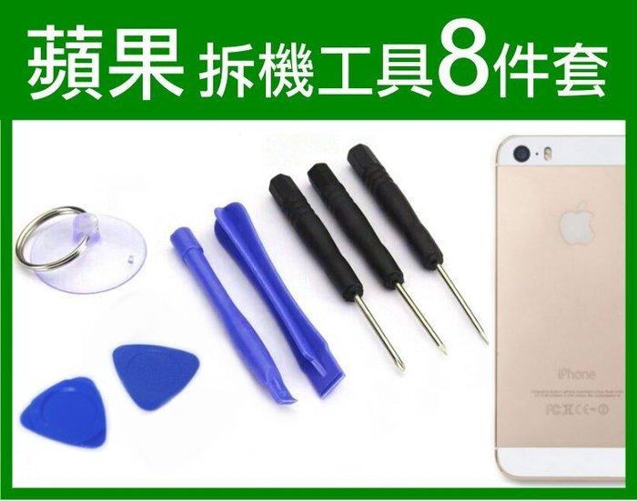 【傻瓜批發】(WJ-39)蘋果拆機8件套 iphone 手機維修工具 開機棒 敲機拆機棒 一字十字五角螺絲起子 板橋現貨