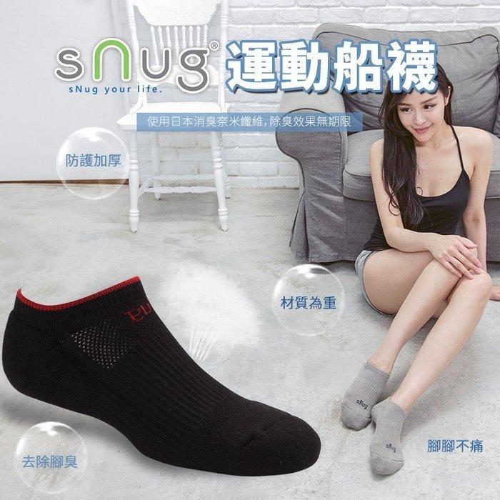 sNug 腳臭剋星 隱形運動船襪。腳臭886【SD】