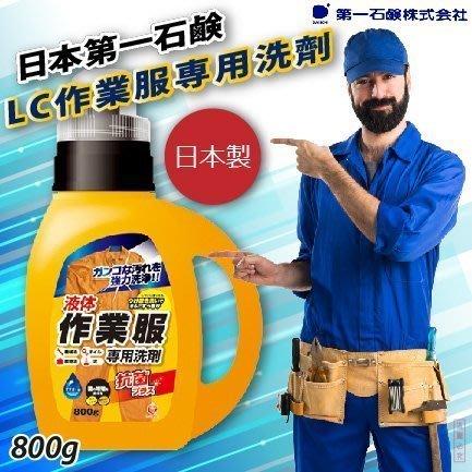 *新品上市*日本原裝進口 第一石鹼 作業服專用洗衣精 800g
