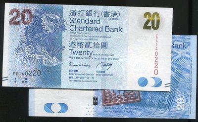HONG KONG SCB (香港渣打銀行動物紙幣), P297 , 20-Dollar , 2014 ,品相 UNC