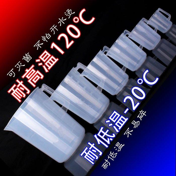 橙子的店 塑料量杯量筒家用帶刻度1000ml食品級燒杯奶茶店專用小100ml量杯