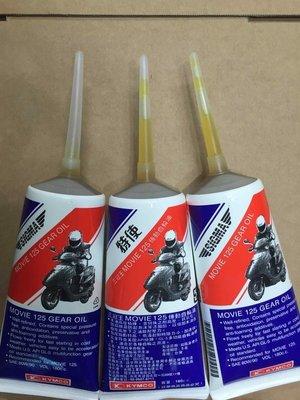 『油工廠』KYMCO 光陽 原廠 特使 180cc 齒輪油 80w90 80w90 機車齒輪箱 油品