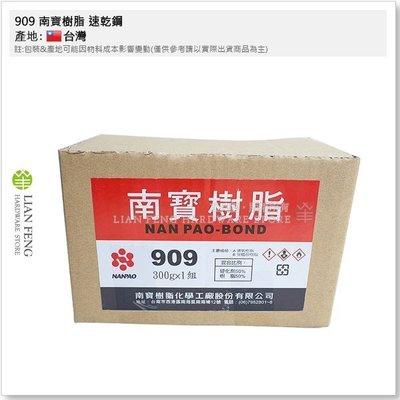 【工具屋】*含稅*909 南寶樹脂 速乾鋼 快速硬化 5分鐘 AB膠 快乾型 300g 金屬 陶器 接著 石材 環氧樹脂