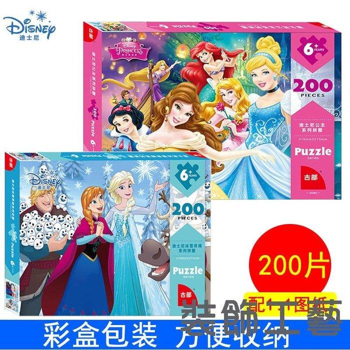 迪士尼兒童拼圖漫威紙質平面200片拼圖5-6-10歲幼兒早教益智玩具