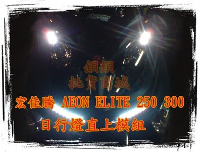 AEON 宏佳騰 ELITE 250 300 日行燈 直上模組 定位燈 小燈 可改 偉士通 偉世通 GMS 6 遠近魚眼