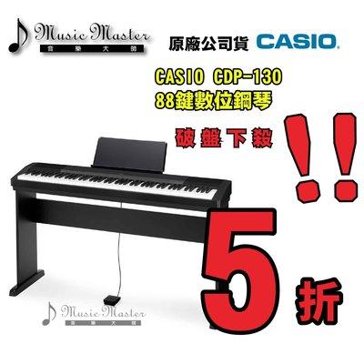 【音樂大師】CASIO CDP-130卡西歐88鍵數位鋼琴【鋼琴重琴鍵-觸鍵可調】另有CDP-120【免運費】【全新品】 台中市