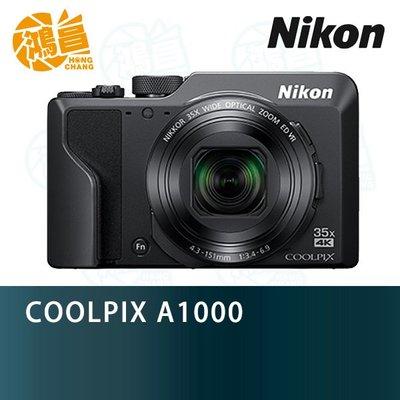 【鴻昌】NIKON Coolpix A1000 類單眼數位相機 國祥公司貨 4K錄影 35倍變焦