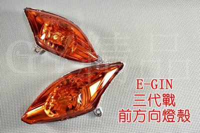E-GIN 一菁 前方向燈殼 方向燈 轉向燈 適用於 三代勁戰 三代戰 勁戰三代 橘色 歐規橘